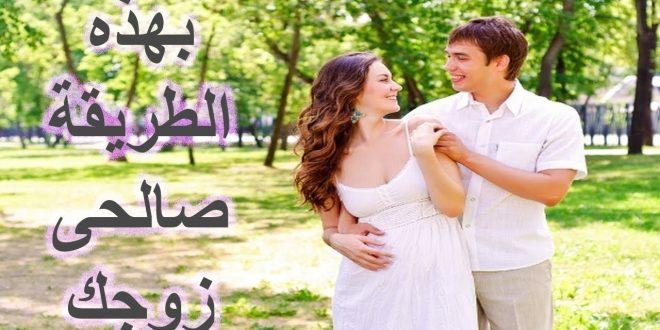 صورة كيف تصالحين زوجك , اجعلي زوجك طيب و حنون