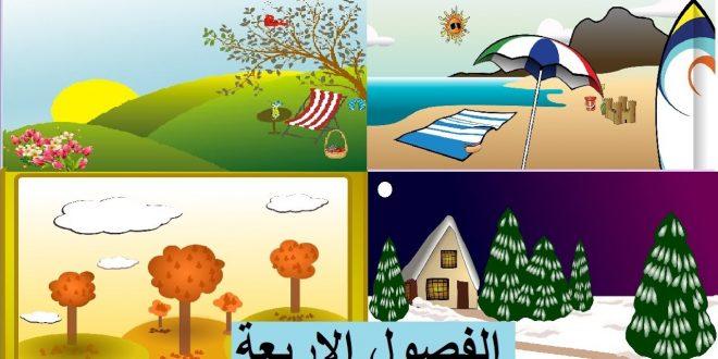 صورة موضوع تعبير عن فصول السنة , يتقلب الجو من حين الى اخر