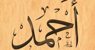 صورة اسم احمد مزخرف للشات , اضع اسمك في الشات بشكل جديد