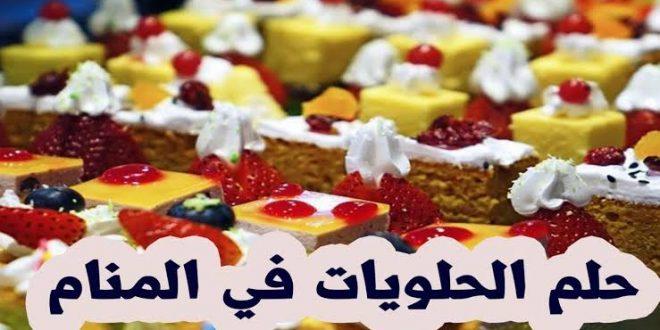 صورة تفسير حلم الحلوى في المنام , رؤية الحلويات في الحلم