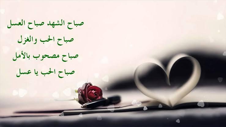 صورة رسائل صباح الحب للعشاق , قلبي يرسل لك الصباح