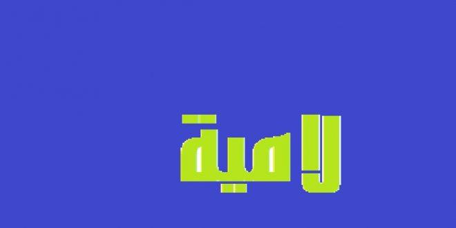 صورة معنى اسم لامية , من الاسماء اللي هتحبها اوي وتحب صفاتها