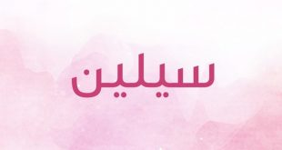 صورة اسماء بنات خليجية , احلي اسم لاجمل بنوته في الدنيا