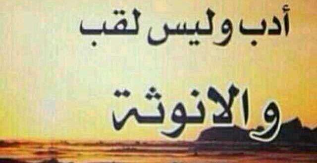صورة كلام جميل عن الرجولة , الحياة افعال وجدعنة مش اي كلام