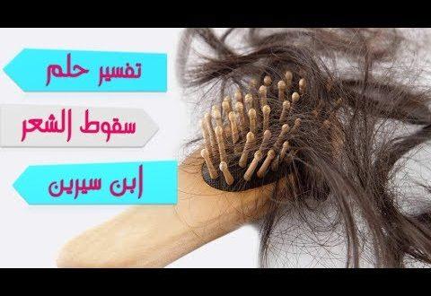 صورة تفسير الاحلام شعري يتساقط , اقوى محتوى تفسير الاحلام