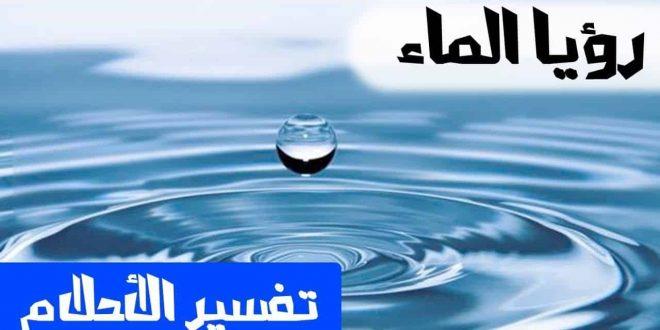 صورة تفسير رؤية خزان الماء في المنام , ما معني وتفسير هذه الرؤية