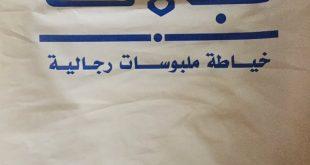 صورة افضل خياط رجالي في الرياض 2019 , نفسك تفصل ثيابك باحلي وافخم الملابس اتجه للاماكن دي