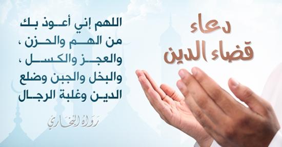 صورة دعاء قضاء الدين وجلب الرزق , اقوي حاجة تقربك من ربنا وتحل مشاكلك المادية ان شاء الله