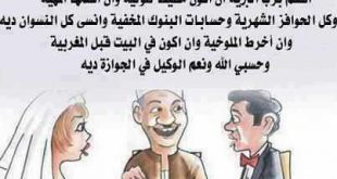 صورة طرائف مضحكة عن الزواج , اضحك مع اولادك وعائلتك علي المواقف اللي بتحصل مع زوجتك