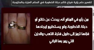 صورة تفسير حلم ضياع الخاتم , تفسيره ومعناه الصحيح