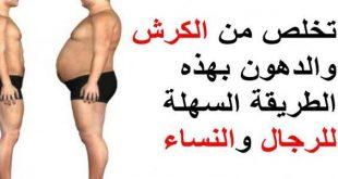 صورة افضل طريقة لانقاص الوزن للرجال , وصفة سهلة وبسيطة ونتيجتها وهم