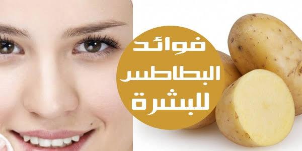 صورة فوائد البطاطس للوجه , فوائدها للبشرة تحفة جدا