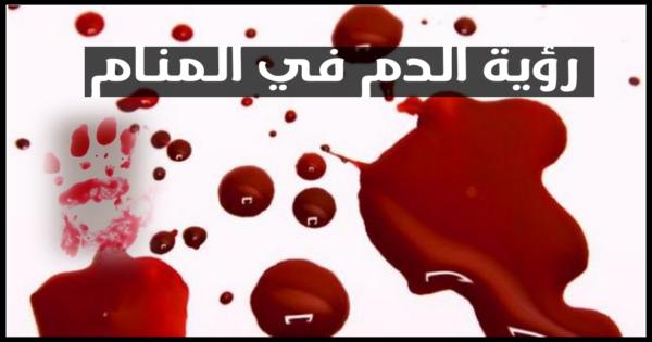 صورة الدم في المنام لابن سيرين , ما معني الدم في الحلم لابن سيرين