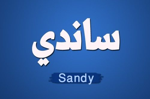 صورة اسم بنات بحرف السين , اجمل اسامي بنات بحرف السين