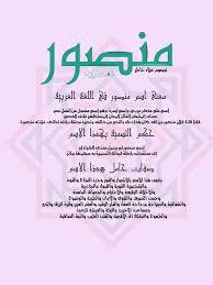 صورة معنى اسم منصور , معني الاسم وجماله بالتفصيل