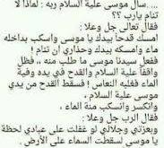 صورة معلومات دينية نادرة , من اجمل ما سمعت عن الدين الاسلامي