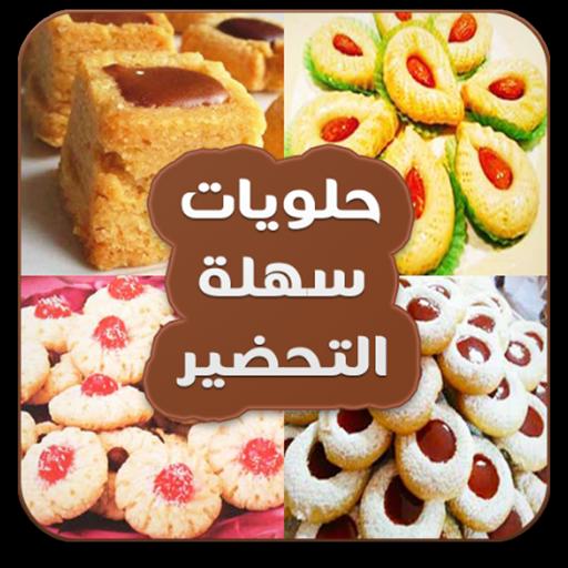 صورة حلويات بالصور والمقادير سهله , احلي كيكة سهلة لعيونك