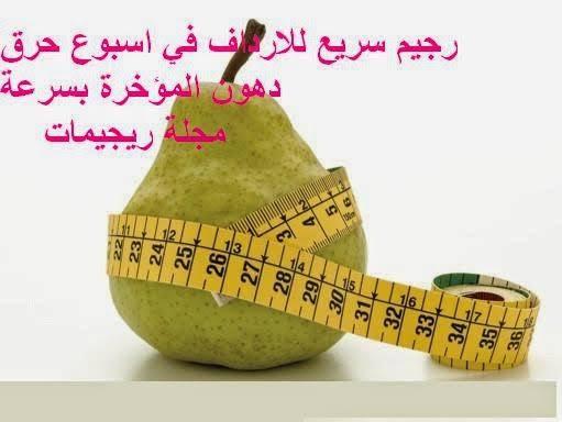صورة رجيم الارداف والبطن , هتخسي وتبقي موزة جامدة