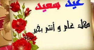 صورة بوستات تهنئة بعيد الفطر , اروع التهاني بمناسبة عيد الفطر