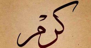 صورة اسماء اولاد ثلاث حروف , احلي اسماء ولاد من ثلاث حروف