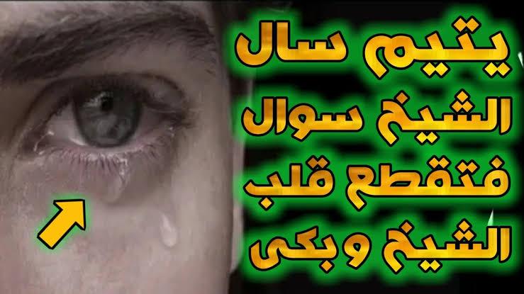 قصص دينية مؤثرة جدا لدرجة البكاء mp3