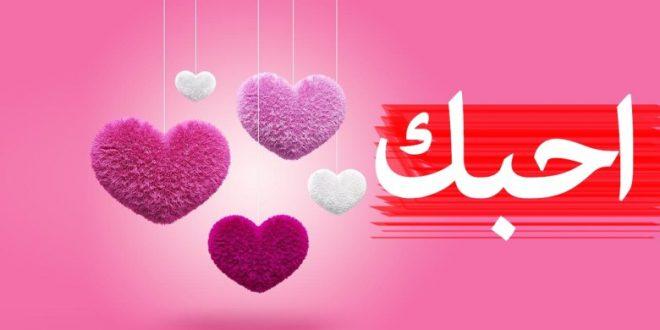 صورة بحبك كلمات حب , احلي واجمل ما قيل عن الحب