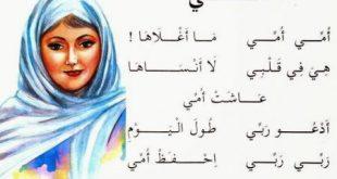 صورة قصيدة سهلة عن الام , احلي قصيدة لست الحبايب