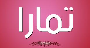 صورة اسماء بنات 2019 بحرف التاء , احلي اسم لاحلي بنوتة