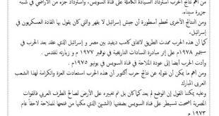 صورة موضوع تعبير نصر اكتوبر , يوم الانتصار العظيم نصر اكتوبر