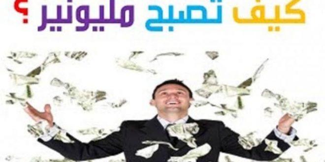 صورة كيف تكون مليونير , ابتدى حياتك من جديد