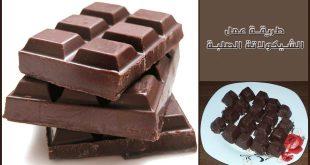 صورة طريقة عمل الشوكولاته من الكاكاو , احلي شوكليت لاولادك الحلوين