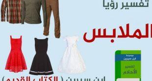 صورة تفسير حلم اللباس , تفسيره ومعناه الاصلي