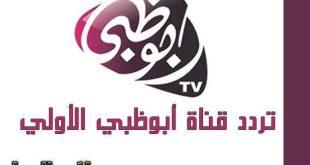 صورة تردد قناة ابوظبي الاولى 1 على النايل سات , ترددها الجديد معنا