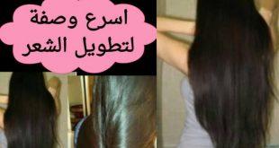 صورة اسرع طريقة لتطويل الشعر في العالم , وصفة وهم جدا