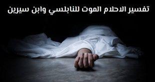 صورة احلام تدل على الموت , ما هي الاحلام اللي تدل علي الموت