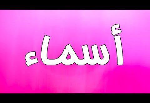 صورة ما معنى اسم اسماء , معني وشرح اسم اسماء