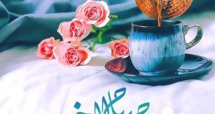 صورة كلام في صباح , صباح على من تحب باجمل الكلمات