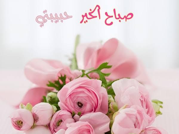 صورة كلمات صباح الخير حبيبي , صباح الفل يا عمرى