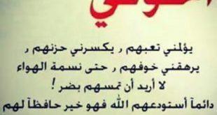 صورة شعر عن الاخوة قصير , مفيش بعد الام والاب غير دول عصب ولاسند بالدنيا