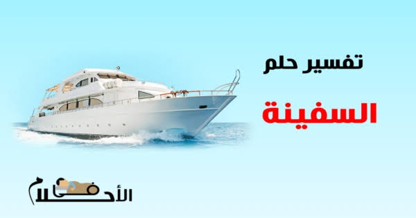 صورة تفسير الاحلام سفينة , ما معني السفينة في الحلم