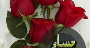 صورة رسائل مسائية للعشاق , احلي مسا علي عيون حبيبي