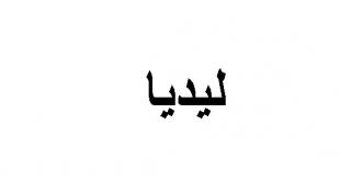 صورة اسماء ولاد سهلة , اجدد اسامي اولاد وجديدة