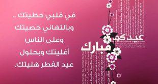 صورة رسائل عيد الفطر جزائرية , ننتظره ان ياتي ونفرح