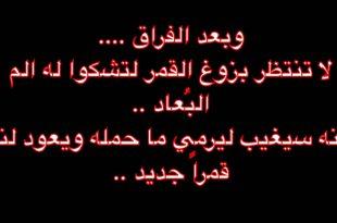صورة احلى كلام عن الفراق , كلمات توجع القلب بسبب الفراق