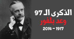 صورة نص وعد بلفور , اسوا ما حصل فى تاريخ العرب
