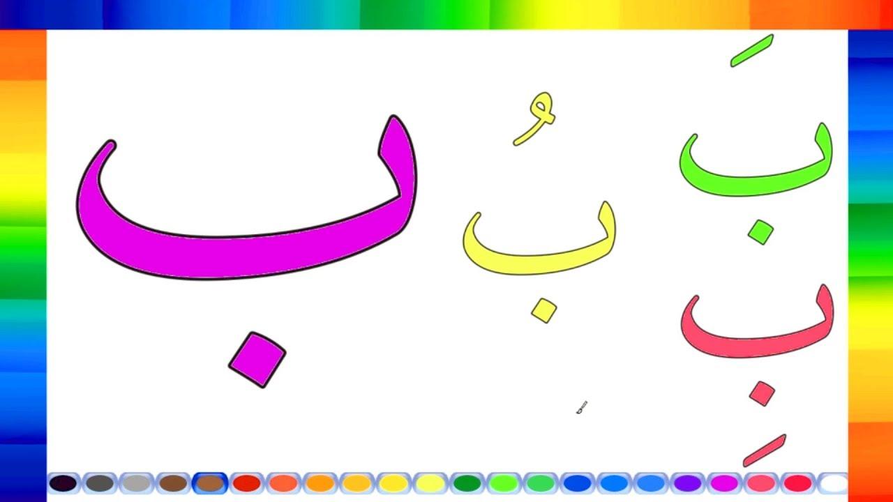 صورة تلوين حروف الهجاء , اخيرا تعليم حروف الهجاء للاطفال بكل سهولة