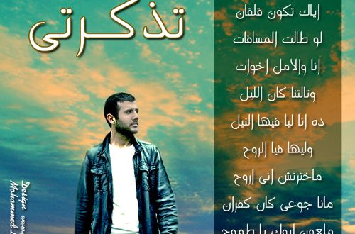 صورة كلمات تذكرتى رايح جاى , كلمات مؤثرة للمطرب حمزة نمرة
