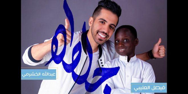 صورة اغنية ذاك الاناني كلمات , للمطرب عبدالله الخشرمى