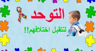 صورة علامات طيف التوحد , اسباب التوحد عند الاطفال