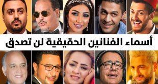 صورة اسماء الممثلين المغاربة , تعرف على اسماء المشاهير